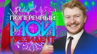 Download ПОПЕРЕЧНЫЙ МОЙ ПРЕЗИДЕНТ [пилот] Mp3 and Videos