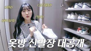 (sub) 옷, 신발 정리 어떻게 해요?  | Minj…