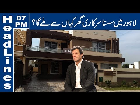 Low-Priced Govt Houses For Sale in Lahore?!   07 PM Headlines – 15 July 2019   Lahore News HD