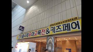 [맘쓰티비]코엑스 서울국제유아교육&키즈페어#맘쓰티비