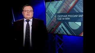 Россия заработала на Чемпионате мира триллион рублей