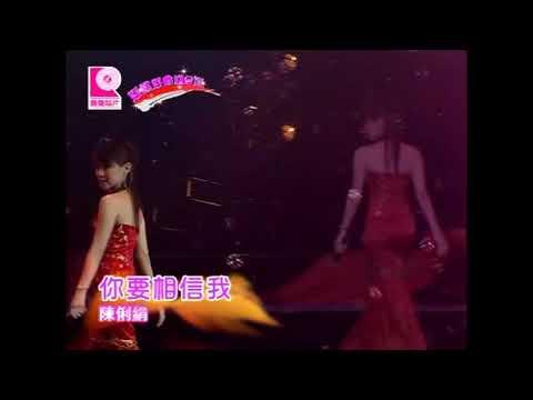 Ni Yao Xiang Xin Wo - ( Jane Tan ) - Konser - Mandarin Love Song