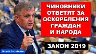В Госдуму внесён законопроект о наказании чиновников за оскорбление граждан #ОскорбилНародОтвечай