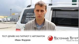 отзыв Иван Фадеев (ТЕСТ-ДРАЙВ УАЗ ПАТРИОТ С АВТОМАТОМ)