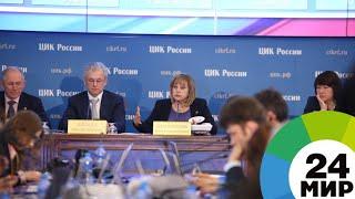 ЦИК отменил результаты выборов президента России на семи участках - МИР 24