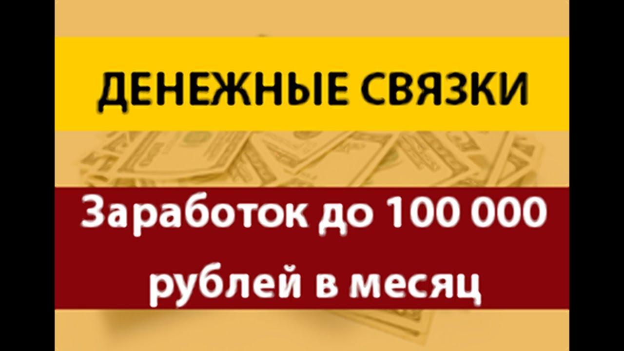 легкий заработок в интернете до 100 руб