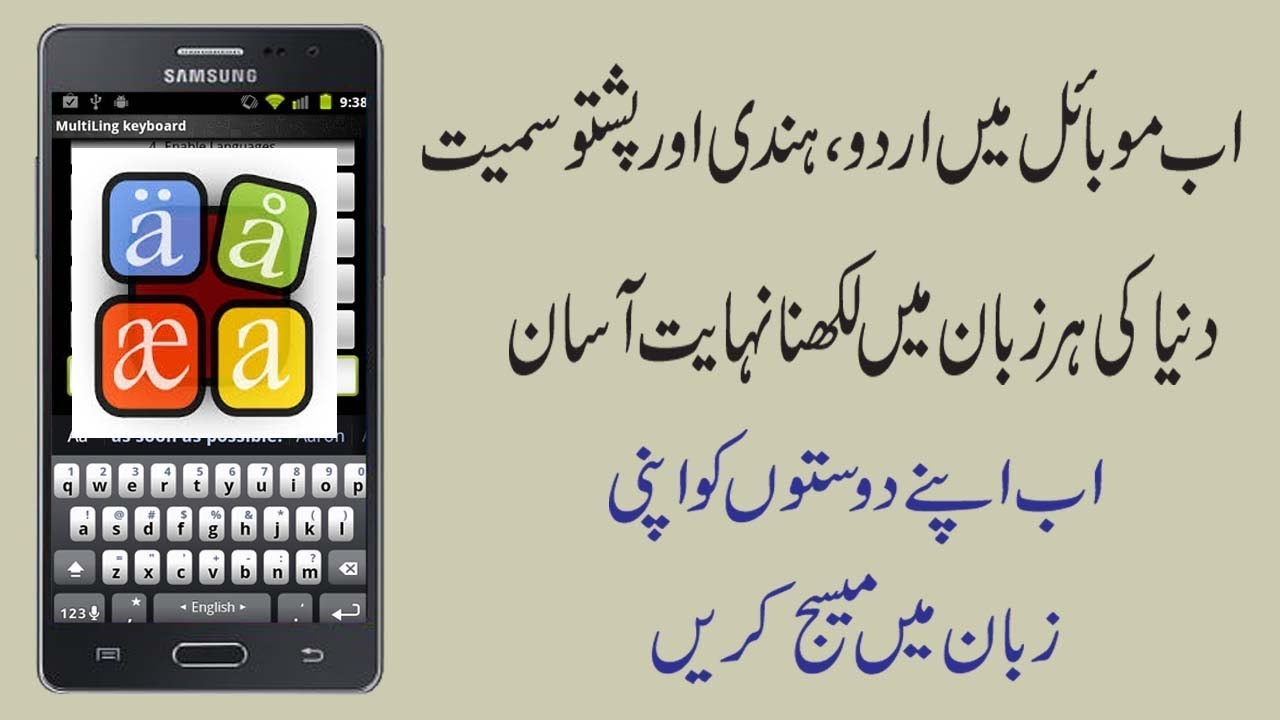 df92de14e0e How To Type Urdu,Hindi,Pashto and Other Language In Android Mobile │ Urdu/ Hindi