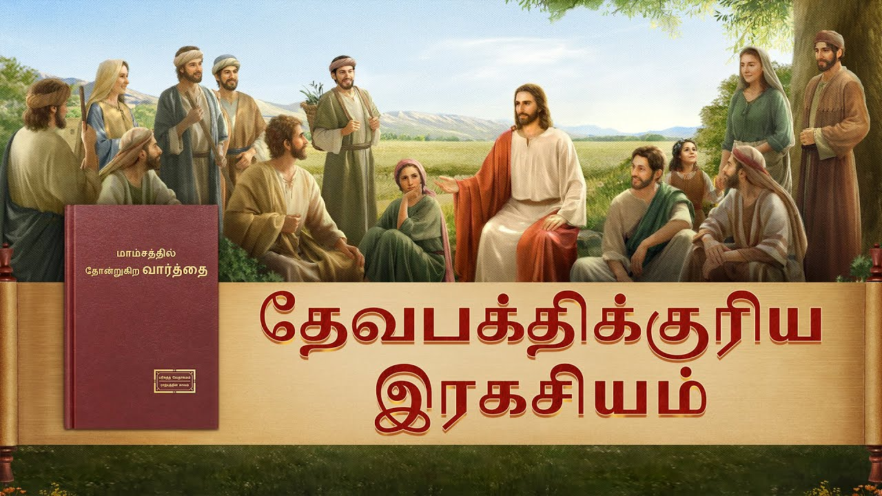 Tamil christian movie   தேவபக்திக்குரிய இரகசியம் (Tamil Subtitles)