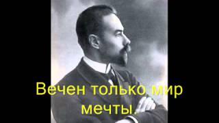 Валерий Брюсов-Valerij Bryusov. Цитаты Великих людей