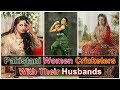 Pakistani Women Cricketers With Their Husbands || Pakistani Married Women Cricketers