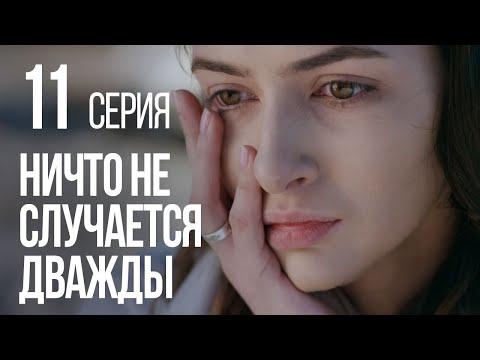 НИЧТО НЕ СЛУЧАЕТСЯ ДВАЖДЫ. Серия 11. 2019 ГОД!