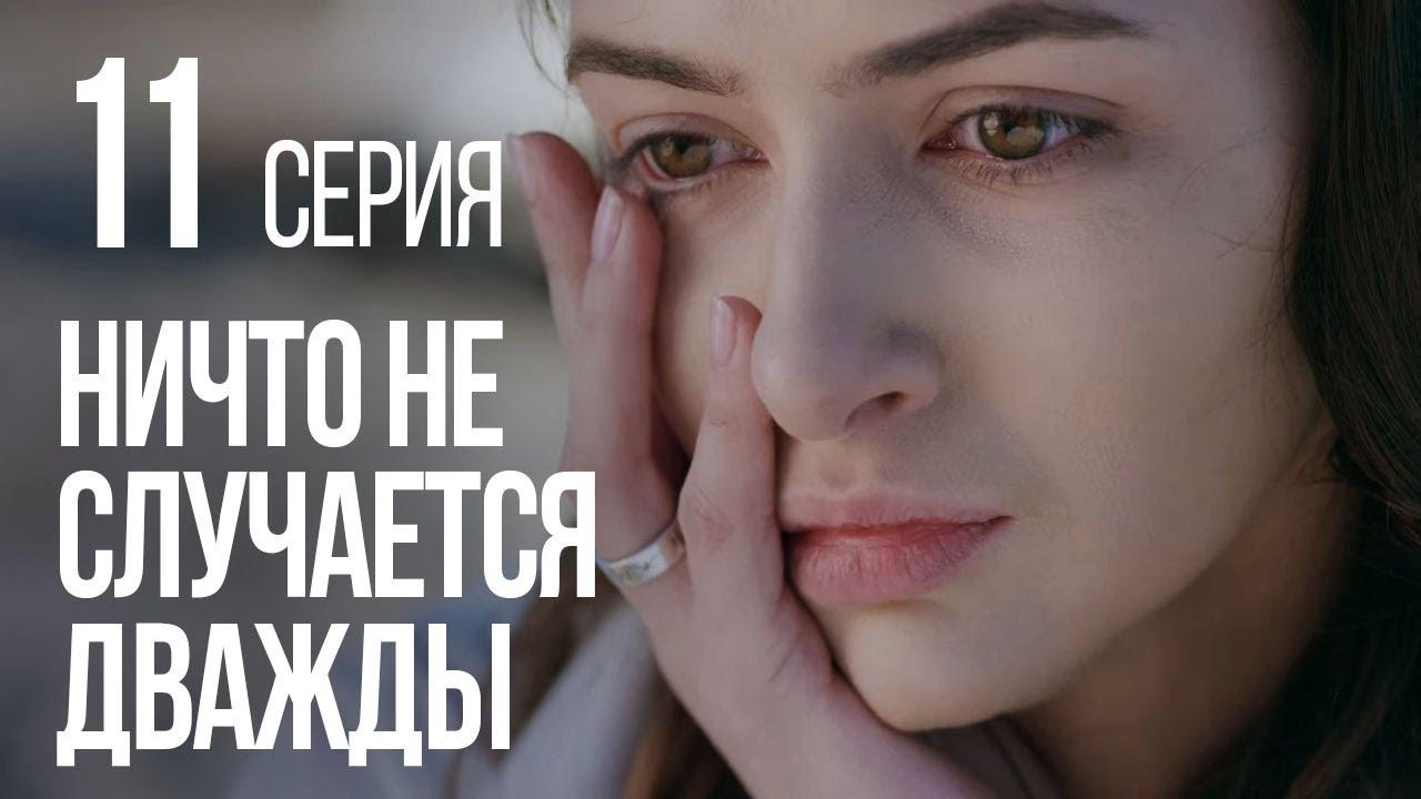 Download НИЧТО НЕ СЛУЧАЕТСЯ ДВАЖДЫ. Серия 11. 2019 ГОД!
