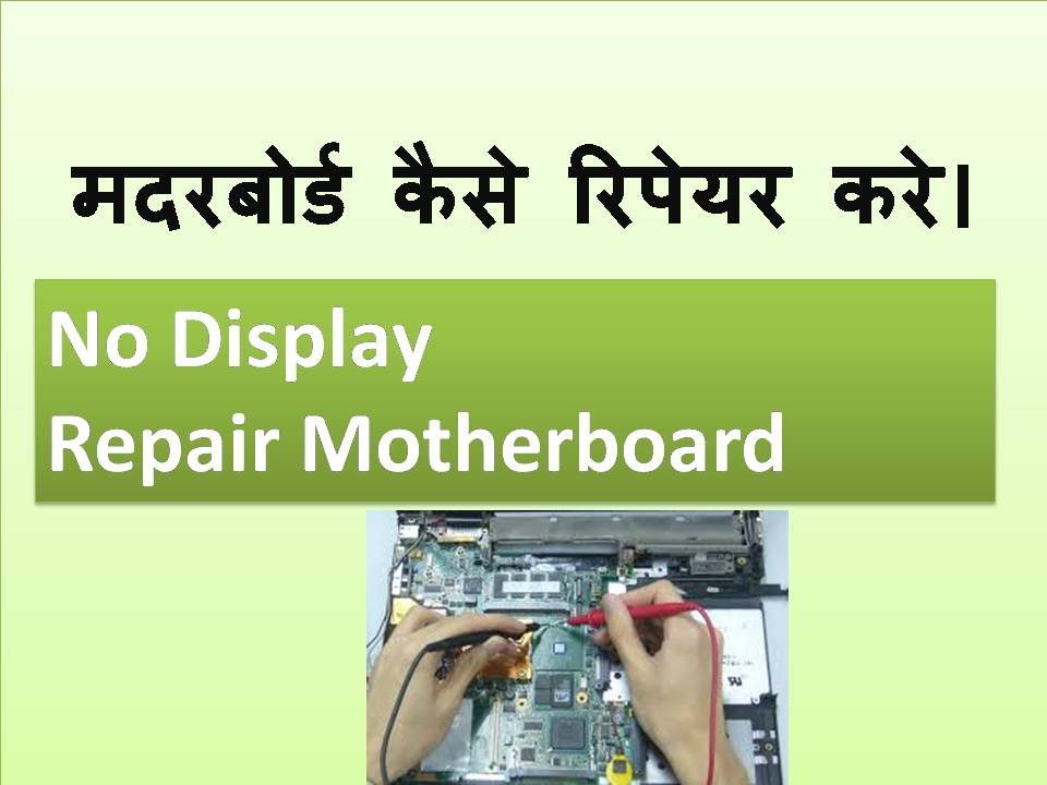 No Display Repair | motherboard Repair | Motherboard no display Repair in  hindi & Urdu