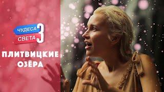 Плитвицкие озера (Хорватия). Орёл и Решка. Чудеса света (eng, rus sub) смотреть онлайн в хорошем качестве - VIDEOOO