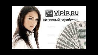 Лучший сайт заработка на автомате Vipip ru Заработок на пк Заработок|сайт заработок на автомате