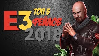 ТОП 5 ФЕЙЛОВ Е3 2018