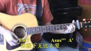I Just Want You 我需要祢(Chinese,capo, play Key D) Planet Shakers