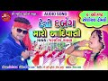 Desi Dabangg Mara Adivasi - Timli Mix - New Gujarati Song | દેશી દબંગ મારા આદિવાસી | Jagdish Rathva