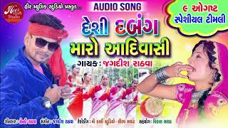 Desi Dabangg Mara Adivasi - Timli Mix - New Gujarati Song | દેશી દબંગ મારા આદિવાસી | Jagdish Rathva