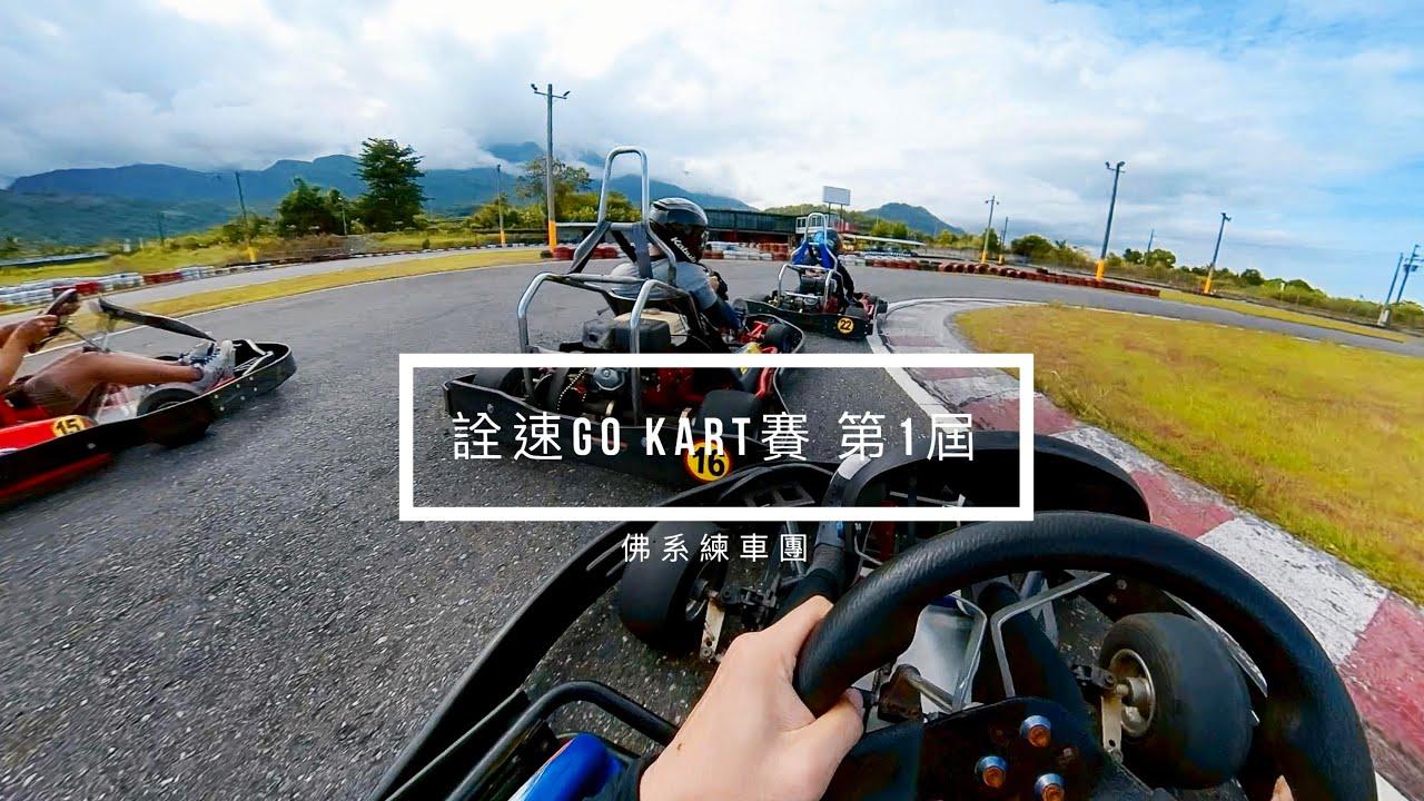 卡丁大亂鬥實錄。最美Go Kart賽車場,花蓮『詮速賽車場』友誼賽戰起來!