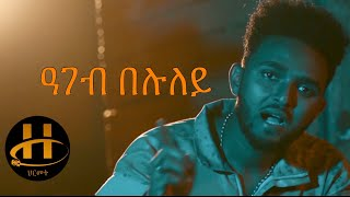 Abraham Alem (Abi) - Ageb Beluley (ዓገብ በሉለይ) | Eritrean Music 2020 (Official Music Video)