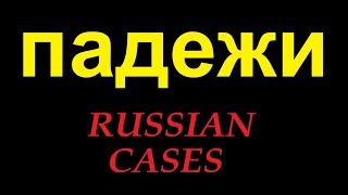 № 76   Русская грамматика: ПАДЕЖИ
