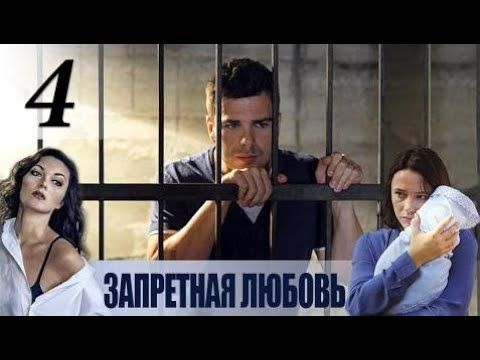 Запретная любовь русский сериал 2016 4 серия