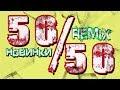 50 50 Remix 2018 ДИСКОТЕКА ЕВРОДЕНС mp3