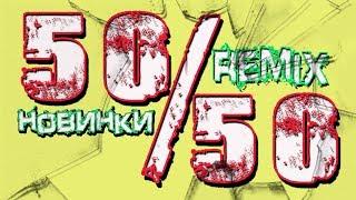 50/50 (Remix 2018) ДИСКОТЕКА ЕВРОДЕНС