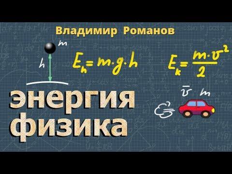 Превращение одного вида механической энергии в другой , 7