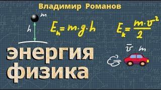 потенциальная и кинетическая ЭНЕРГИЯ формулы