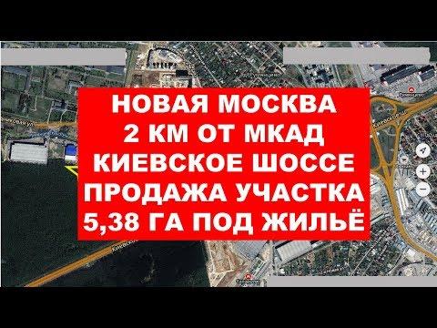 Продажа Участка 5,38 Га  2  Км От Мкад Киевское Шоссе Под Многоэтажное Жилое Строительство