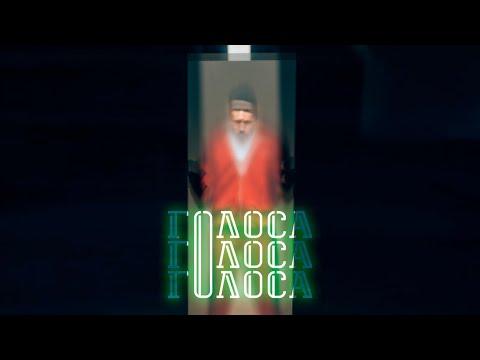 Аудио: Звонкий - Голоса thumbnail