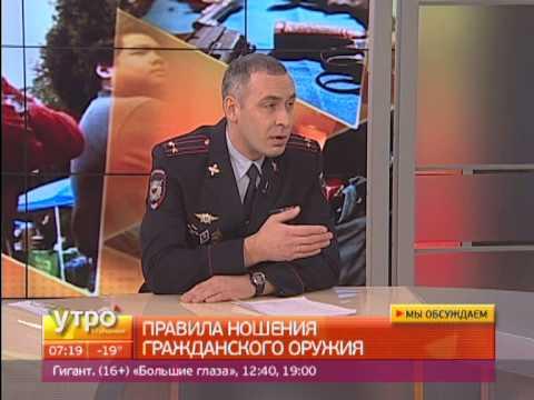 Ношение гражданского оружия. Утро с Губернией. Gubernia TV