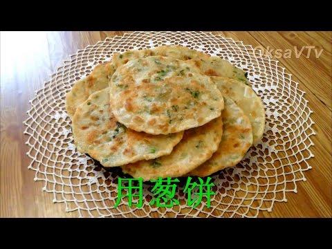 Луковые лепешки - кулинарный рецепт