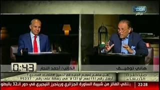 هانى توفيق: الفساد فى مصر مؤسسى راسخ رسوخ الأشجار