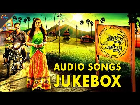 Valleem Thetti Pulleem Thetti | Audio Songs Jukebox | Ft Kunchacko Boban, Shyamili | Official