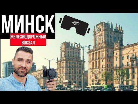 Минск 360. Вокзал ЖД Минск.