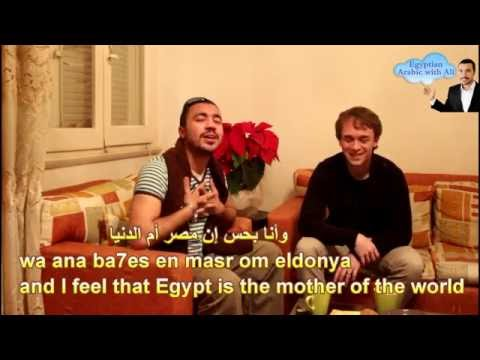Egyptian Arabic Conversation Lesson ( Why do you love Egypt? )