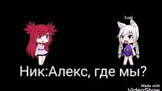 """Сериал """"Алекс"""" 2 серия """"Огонь или лёд"""""""