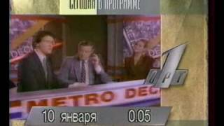 Вечерний Анонс ОРТ 10 января 1996