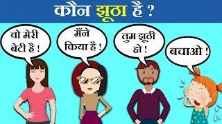10 Majedar aur Jasoosi Paheliyan in Hindi | दिमागी पहेलियाँ एक साथ | Kaun Jhut Bol Raha hai? Queddle