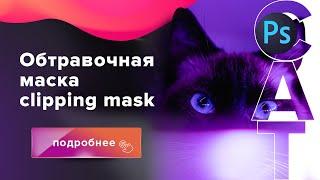 Обтравочная маска (clipping mask) в программе Photoshop