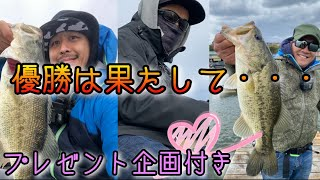 【琵琶湖】勝敗の行方は・・?対決後半戦!!プレゼント付き!!