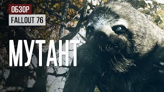 Обзор Fallout 76: мутант