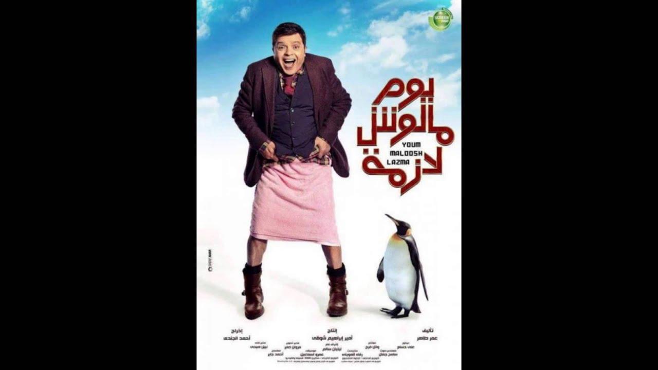 فيلم الكوميديا يوم مالوش لازمة