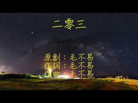 毛不易 - 二零三(含歌詞無雜音版)