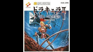 Dracula II: Noroi no Fuuin (Famicom Disk System)