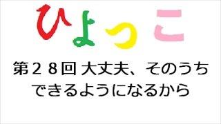 ひよっこ 第28回 「連続テレビ小説 ひよっこ Part1 (NHKドラマ・ガイ...