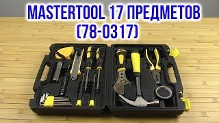 Розпакування Mastertool 17 предметів 78-0317